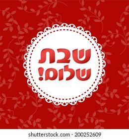 "Jewish card with Hebrew text ""Shabbat shalom"""