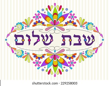 "Jewish card with Hebrew text ""Shabbat shalom"""