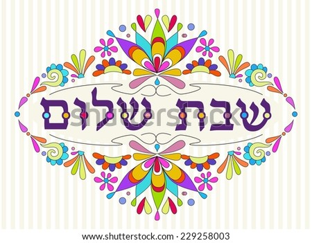 jewish card hebrew text shabbat shalom image vectorielle de stock