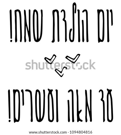 Hebrew Handwritten Letter Design Vector In Grunge Style With Hand Drawn Hearts Birthday Cards Typography Element Jewish Greetings