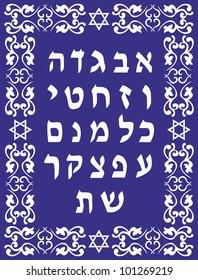 Jewish hebrew alphabet design- vector illustration