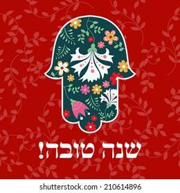 Jewish holiday background. Rosh Hashanah holiday card with hebrew text Happy Jewish New Year.