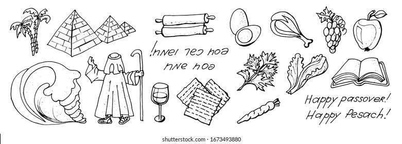 "Jewish holiday of exodus Egypt,  Pesach, Passover black white set traditional symbols, matzah, wine, torah, pyramid, Moses, isolated, text "" happy passover""  in hebrew  language,  vector illustration"