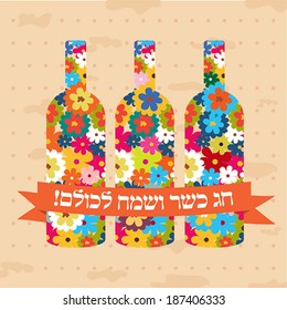 Jewish holiday greeting card design. Vector illustration with hebrew text - Happy Holiday