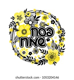 Jewish holiday greeting card template. Yellow and black spring flowers design. Text in Hebrew Happy Passover. Hand drawn vector illustration. Isolated on white background,