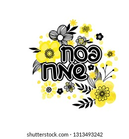 Jewish holiday greeting card template. Yellow and black spring flowers design. Text in Hebrew Happy Passover. Hand drawn vector illustration. Isolated on white background