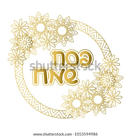 Jewish holiday greeting card template golden stock vector royalty jewish holiday greeting card template golden spring flowers design text in hebrew happy passover m4hsunfo