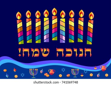 Jewish holiday Hanukkah background with traditional Chanukah symbols - wooden dreidels (spinning top), donuts, menorah, candles, star of David and glowing lights wallpaper pattern.