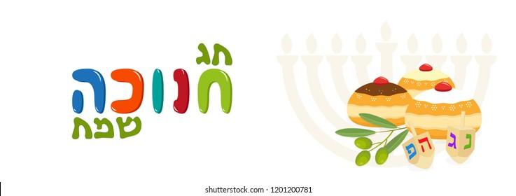 Jewish holiday of Hanukkah, banner with greeting inscription hebrew - Happy Hanukkah, sufganiyot doughnuts, olive branch and dreidel spinning top, hanukkah menorah, traditional holiday candelabrum