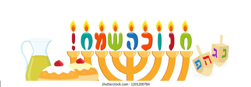 Jewish holiday of Hanukkah, banner with greeting inscription hebrew - Happy Hanukkah, hanukkah menorah, traditional holiday candelabrum, sufganiyot doughnuts, oil jug and dreidel spinning top