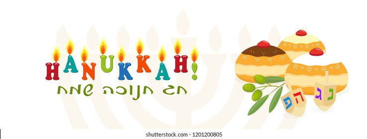 Jewish holiday of Hanukkah, banner with greeting inscription hebrew, sufganiyot doughnuts, olive branch and dreidel spinning top, hanukkah menorah, traditional holiday candelabrum - Shutterstock ID 1201200805