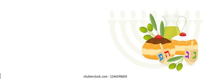 Jewish holiday of Hanukkah, banner with greeting inscription hebrew, sufganiyot doughnuts, oil jug, olive branch and dreidel spinning top, hanukkah menorah, holiday candelabrum, copy space
