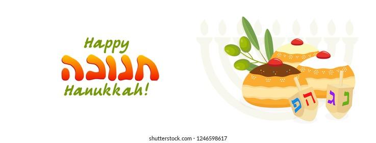 Jewish holiday of Hanukkah, banner with greeting inscription hebrew, sufganiyot doughnuts, olive branch and dreidel spinning top, hanukkah menorah, traditional holiday candelabrum