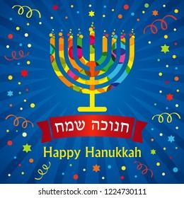 Jewish holiday Hanukkah greeting card. Traditional Chanukah symbols, Hebrew text - translation Happy hanukkah, colorful menorah candles, stars David and colored confetti. Vector template