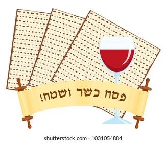 Jewish holiday of Passover, matzah or matzo, Pesah unleavened bread, wine cup, greeting inscription in hebrew on scroll - Happy and Kosher Passover