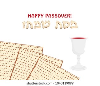 Jewish holiday of Passover, matzah or matzo, Pesah unleavened bread and wine cup, greeting inscription in hebrew - Happy Passover