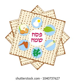 Jewish holiday of Passover, Pesach symbolic foods for Passover Seder - Jewish ritual feast, matzah - Pesach unleavened bread, greeting inscription in hebrew - Happy Passover