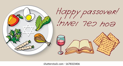 """Jewish holiday Pesach, Greeting card, Passover seder plate with  traditional food- egg, lettuce, symbols of Pesach- matzo, torah, wine, text """" happy passover""""  in hebrew language, vector illustration"""
