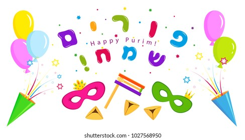 Jewish holiday of Purim, banner with balloons, party crackers and masks, traditional hamantaschen cookies, gragger noise maker and greeting inscription hebrew - Happy Purim