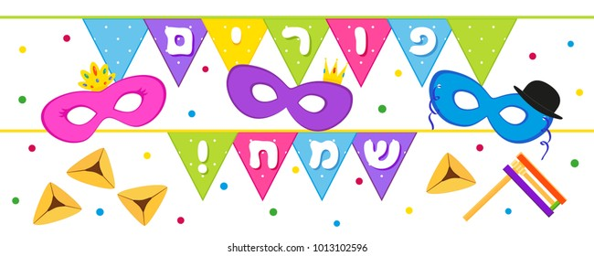 Jewish holiday of Purim, banner with masks, traditional hamantash cookies, gragger noise maker and colored triangular flags with greeting inscription hebrew - Happy Purim