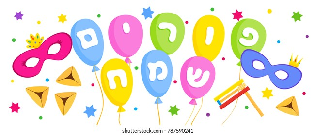Jewish holiday of Purim, banner with masks and balloons, traditional hamantash cookies, gragger noise maker, greeting inscription hebrew - Happy Purim on white background with stars