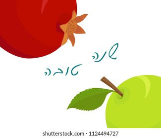 Jewish holiday of Rosh hashanah, greeting card with holiday symbols of Rosh hashanah, green apple and red pomegranate on white background, greeting inscription hebrew - Happy New Year
