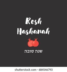 jewish holiday rosh hashanah greeting card. happy new year in hebrew