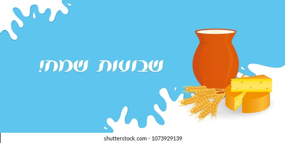 Jewish holiday of Shavuot, banner with milk jug, cheese and wheat ears, greeting inscription hebrew - Happy Shavuot on blue background