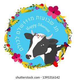 "Jewish holiday shavuot concept with flowers, crops and cow. Vector illustration. Text in Hebrew ""Perfect shavuot to everybody"""