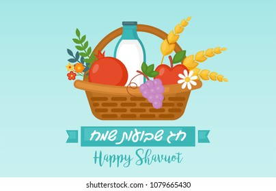 """Jewish holiday shavuot concept with fruit basket and milk bottle. Vector illustration. Text in Hebrew: """"Happy Shavuot"""""""