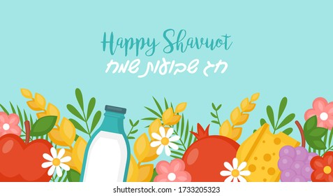 """Jewish holiday shavuot concept with fruits, wheat and milk bottle. Vector illustration. Text in Hebrew: """"Happy Shavuot"""""""
