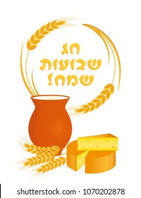 Jewish holiday of Shavuot, greeting card with holiday symbolic foods, milk jug, cheese and wheat ears, greeting inscription hebrew - Happy Shavuot