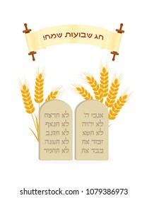 Jewish holiday of Shavuot, Tablets of Stone with hebrew text of the Ten Commandments and wheat ears, greeting inscription hebrew on scroll - Happy Shavuot
