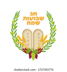 Jewish holiday of Shavuot, Tablets of Stone with letters of the Hebrew alphabet, branches of olive, ears wheat, bunches of grapes and dates, greeting inscription hebrew - Happy Shavuot