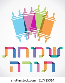 "Jewish Holiday, Simchat Torah translation: ""Rejoicing of/[with the] Torah"""