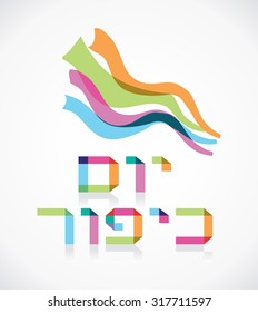 Jewish holiday, Yom Kippur