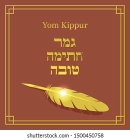 Jewish holiday of Yom Kippur. Illustration of antique feather quill pen on the book with greeting text. May you be signed and sealed in the Book of Life - in Hebrew.