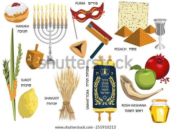 Jewish holidays icons Israeli holidays - Hanukah, Purim, Pesach, Sukot, Rosh Hashanah, Shavuot, Simhat-Torah