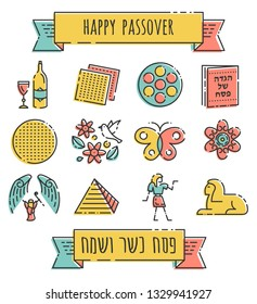 Jewish holidays icons for Passover – (Icon style - dotted line with fine fill color) Caption in Hebrew at the bottom: Kosher and Happy Passover. On the book: Hagada of Pesach