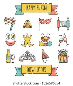 Jewish holidays icons for Purim – The happiest and most enjoyable holiday (Icon style - dotted line with fine fill color)  Caption at bottom in Hebrew: Happy Purim
