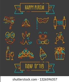 Jewish holidays icons for Purim – The happiest and most enjoyable holiday (Icon style - dotted colorful line) Caption at bottom in Hebrew: Happy Purim