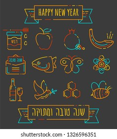 Jewish holidays icons for Rosh Hashanah – The first holiday of the year (Icon style - dotted colorful line) Caption at bottom in Hebrew: Good and Sweet Year