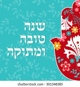 Jewish New Year Holiday traditional card with hebrew text - sweet New Jewish year