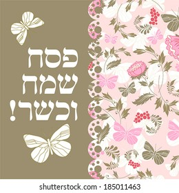 Jewish passover holiday greeting card design. Vector illustration with hebrew text - Happy Passover!