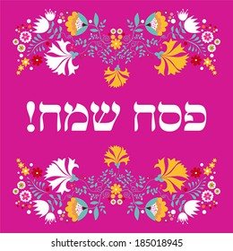 Jewish passover holiday greeting card design. Vector illustration with hebrew text - Happy Passover.