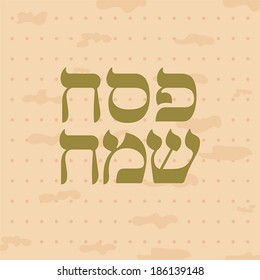 Jewish passover holiday greeting card design. Vector illustration with hebrew text - Happy Passover