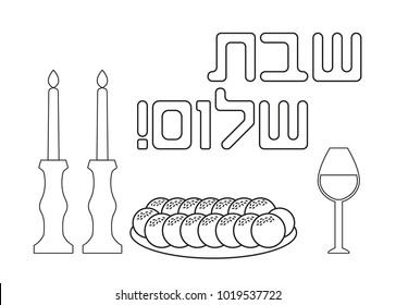 Jewish sacred day, Shabbat Shalom in hebrew letters blessing card, coloring page for children of the holiday sabbath