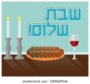 Jewish Shabbat Kiddush, Religious  Holiday Sabbath. Candles, Challah Bread  and red Wine on a table, Vector illustration art, and a Shabbat Shalom hebrew text Blessing