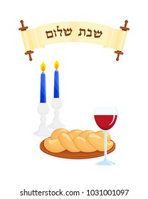 Jewish Shabbat symbols, wine cup and challah - Jewish holiday braided bread, blessing in hebrew on scroll - Shabbat shalom, Peaceful Shabbat