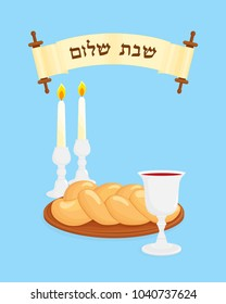 Jewish Shabbat symbols, wine cup for kiddush, two candlesticks with burning blue candles and challah - Jewish holiday braided bread, blessing in hebrew on scroll - Shabbat shalom, Peaceful Shabbat